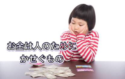 お金は人の為に使うので人の為に稼ぐのと同じこと。